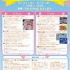 春休みのイベント「キッズアミューズメントカフェ」開催のお知らせ