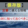 【保存版】災害に備えるためには情報が重要。災害で命を落とさないために絶対に知っておくべき情報。