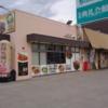 カレーハウスCOCO壱番屋(隅の浜店)