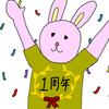 【ご挨拶】祝☆1周年!ついでに365日連続更新も達成!