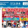 【おきなわマラソン】初心者がフルマラソンデビュー!いざ完走せよ!