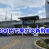 博多南線とんぼ返り乗車記 ~とりうみトラベル Jan. 2019~