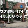 カプセル&サウナ ロスコ @ 駒込【 サウナ散歩 174 湯目 】