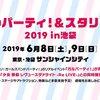 合同イベント「ガルパーティ!&スタリラ祭 2019 in池袋」開催決定!!