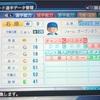 85.オリジナル選手 石原桂悟選手 (パワプロ2018)
