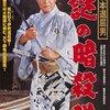 『旗本退屈男(1973)』 連続テレビドラマ史希少の4巨匠1名匠の豪華布陣集結