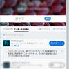 Photoshop CC 19.1.0がリリースされた