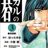 ヒカルの碁 鑑賞会 漫画編! 懐かしの漫画、書評シリーズ【その2】3巻