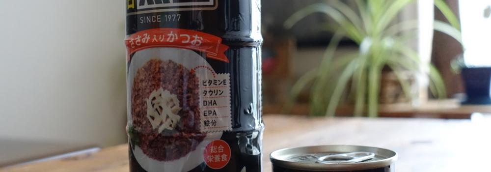 黒缶と毎日黒缶は別物だったという話
