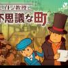 『レイトン教授と不思議な町』、Nintendo Switchで発売か?