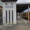 2019年 年末九州旅行4 島原鉄道乗車