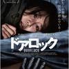 映画感想 - ドアロック(2018)