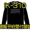 【イマカツ】タウンユースでも着こなしやすいお洒落な2019年新作「IK-310 ロングスリーブシャツ」通販予約受付開始!