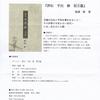 塩浦彰著『評伝 平出 修』〈而立篇〉の出版広告