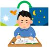 資格試験の勉強を1日に長時間効率よくできるコツ