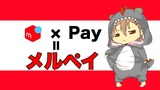 「メルペイ」登場!メルカリの売り上げ金がそのままお店で使えるサービス開始!