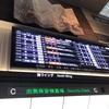 日本全国の商業施設が臨時休館宣言