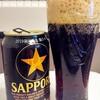 サッポロ黒ラベルの<黒ビール>をのんでみた感想【あっさり・飲みやすい・ロースト香】