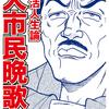 超おすすめ!【大市民挽歌(終活人生論)】柳沢きみお先生の日常生活エッセイ漫画(コミック)!