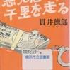 貫井徳郎の『悪党たちは千里を走る』を読んだ