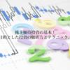 株主優待投資の基本!株主優待を目的とした投資の始め方とテクニック、注意点