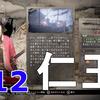 【仁王/NIOH】初の一期一会(オンライン共闘)プレイ!res pasさんと一緒に、強者の道を一気に攻略!【PS4】