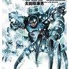【2015年読破本219】機動戦士ガンダム サンダーボルト 6 (ビッグコミックススペシャル)