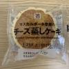 安すぎる!!マスカルポーネ!!  チーズ蒸しケーキ  (セブンイレブン)