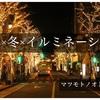 マツモトノオト 2020年12月号 【松本×冬×イルミネーション】