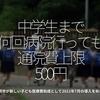 1103食目「中学生まで何回病院行っても通院費上限500円」福岡市が新しい子ども医療費助成として2021年7月の導入をめざす