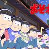 【アニメ】おそ松さん 〜第1期最初の3話は、メガヒットのために計算ずくで作られた、とんでもなく素晴らしい3話だった!!〜