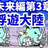 未来編第3章 [47]浮遊大陸【無課金攻略】にゃんこ大戦争