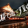 【京都で過ごすお盆】北野天満宮の七夕祭りでライトアップを見てきた
