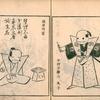 江戸時代にもこんなに可愛らしい絵を描いた人がいたのか