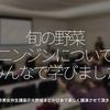 702食目「旬の野菜ニンジンについてみんなで学びました」大野城市男女共生講座@大野城まどかぴあで楽しく講演させて頂きました。