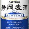 サッポロ 静岡麦酒 350mlの予約ができるお店