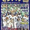 熊本西は公立校らしさを発揮できるのか~34年前の甲子園初出場を熊本日日新聞がnoteに特集