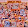 「漫画十二支オリンピック双六」(昭和期の発行か)田村孝之介 畫 高島屋