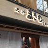 おすすめの天丼屋さんと癒しのカフェ