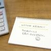朝鮮学校の判決と物価目標について|社説読み比べ2017/7/21(金)