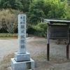 伊豆の願成就院に北条時政公のお墓参りに行ってきたよ