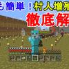 【マインクラフト】村人増殖装置の作り方、村人の処理の仕方、村人の繁殖法について、解説!【minecraft/PS4/PS3/PSvita/Xbox/switch】