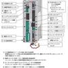 【中級編】IAI SCON-CB ブレーキ付モータ配線・設定方法