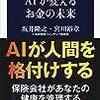 フィンテックについて一般向けに分かりやすく紹介した本。「AIが変えるお金の未来」