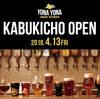 新宿・歌舞伎町に『よなよなビアワークス』8号店目がオープン!