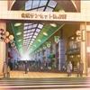 TVアニメ『君に届け』 舞台探訪(聖地巡礼)@札幌狸小路