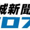 【44年組森喜朗・1999年7か月】無免許運転19年 茨城県が係長を休職処分 公用車も運転【仏ノストラダムス】
