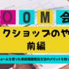 【2021年3月13日】ZOOMをつかったワークショップの方法 前編 グーグルフォームを使った事前課題のメリットがすごすぎる