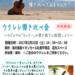 【楽器の日】6/4ウクレレ手作り体験会開催!