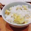 秋の味覚狩り 〜栗拾いした栗で栗ご飯を作ってもらった〜【栗ご飯レシピ】
